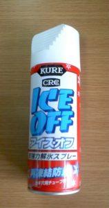 解氷スプレー