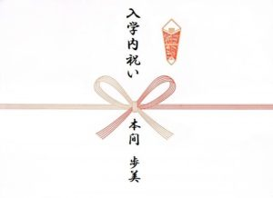 入学内祝い(蝶結びのし紙)