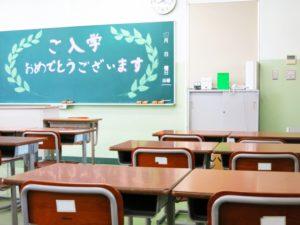 ご入学おめでとうございます !
