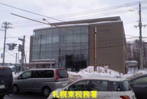 札幌東税務署