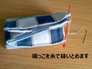 端っこを糸で縫いとめる