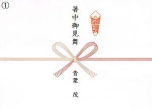 のし(暑中御見舞)