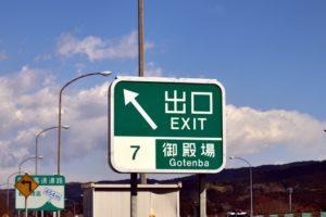 高速を降りて一般道へ